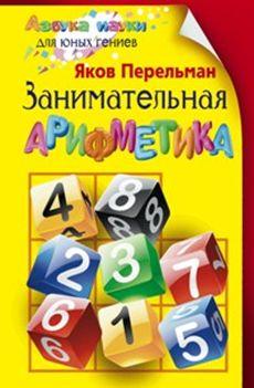 Занимательная арифметика Перельман Я.И.