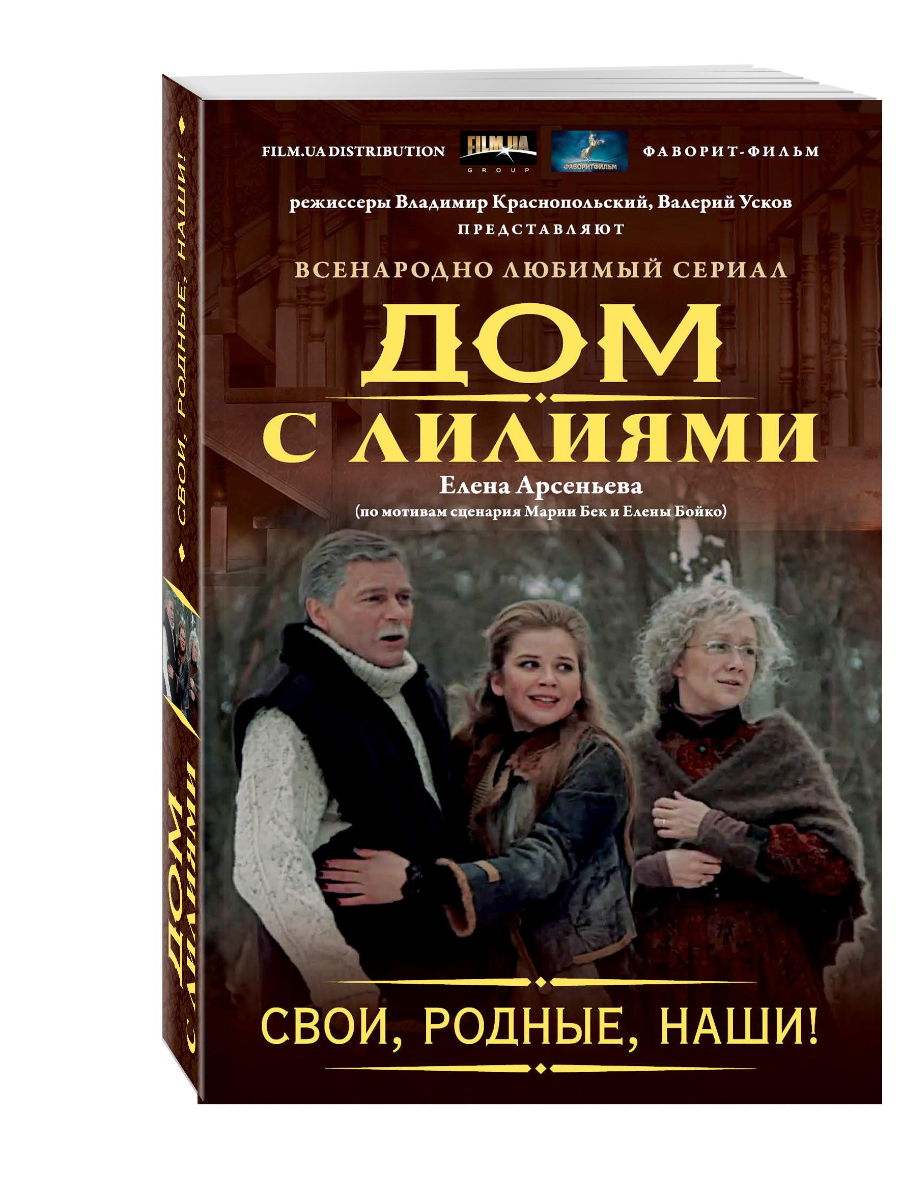 все цены на Елена Арсеньева Свои, родные, наши! онлайн