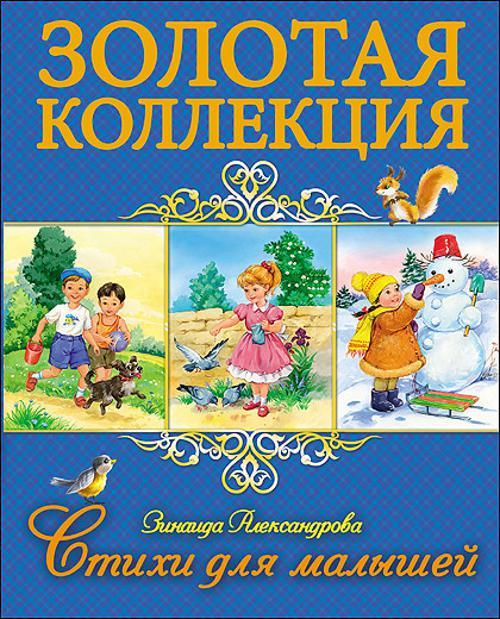 Александрова - Золотая Коллекция. Стихи Для Малышей обложка книги