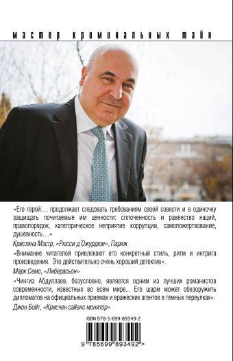 Допустимая погрешность Чингиз Абдуллаев