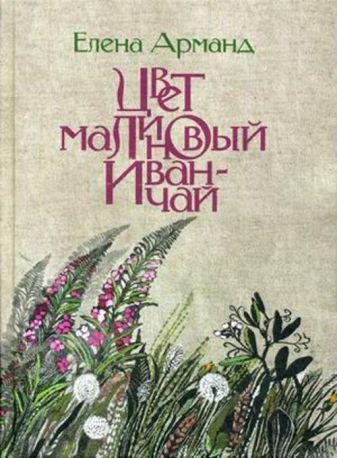Арманд Е.Д. - Цвет малиновый иван-чай обложка книги