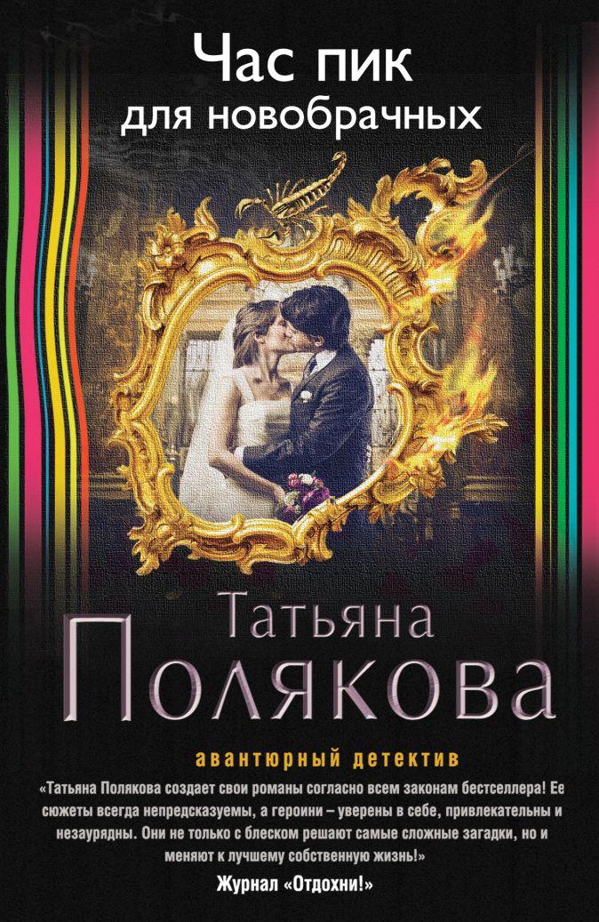 Татьяна Полякова - Час пик для новобрачных обложка книги