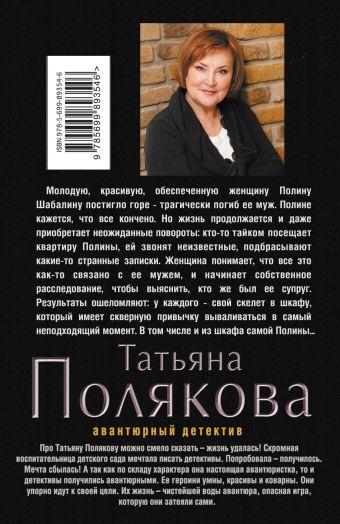 Час пик для новобрачных Татьяна Полякова