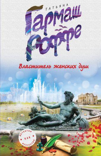 Властитель женских душ Гармаш-Роффе Т.В.