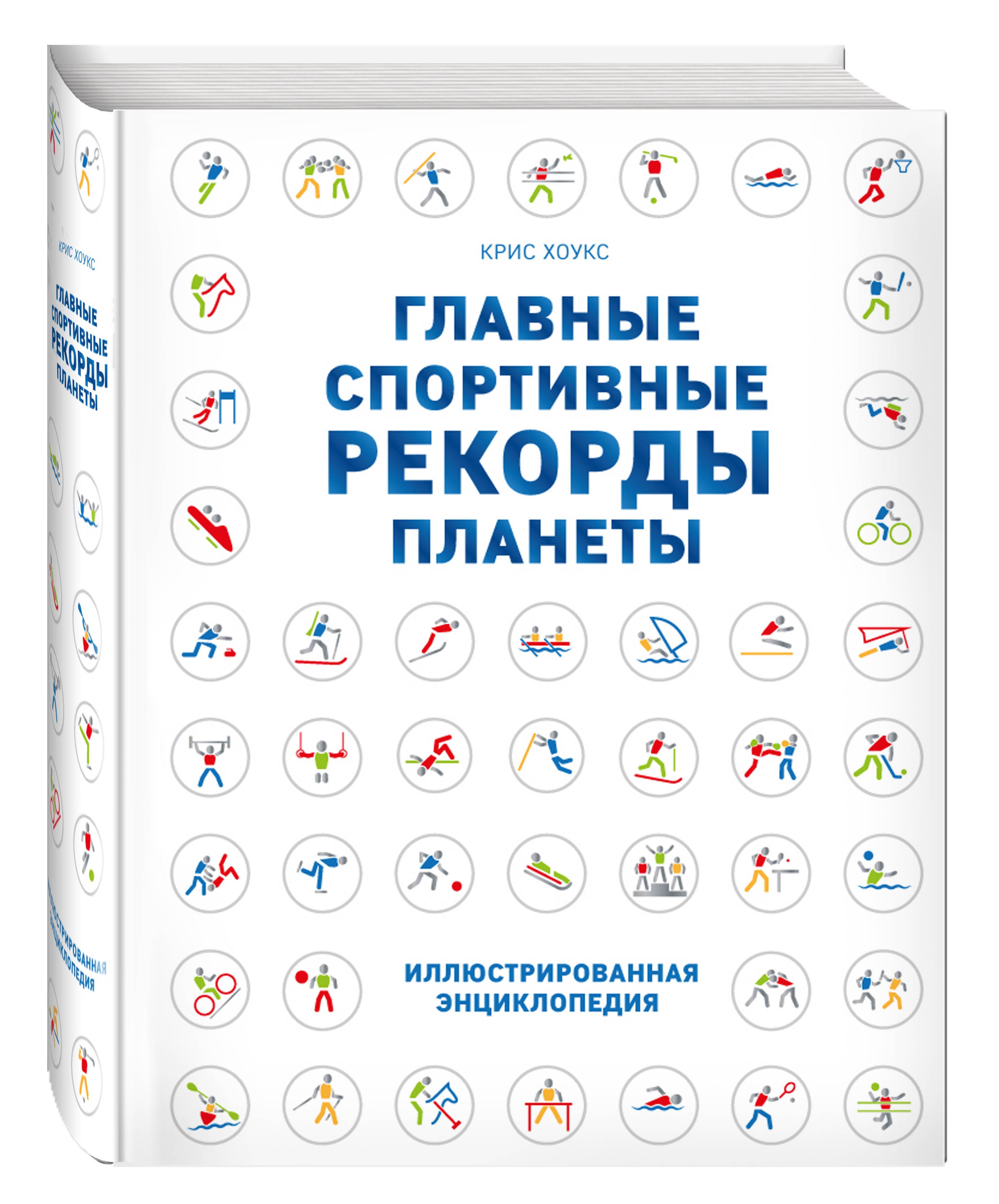 Главные спортивные рекорды планеты от book24.ru