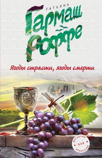 Ягоды страсти, ягоды смерти Татьяна Гармаш-Роффе