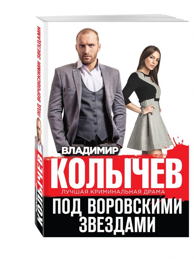 Колычев В.Г. - Под воровскими звездами обложка книги