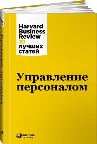 Управление персоналом Коллектив авторов (HBR) .