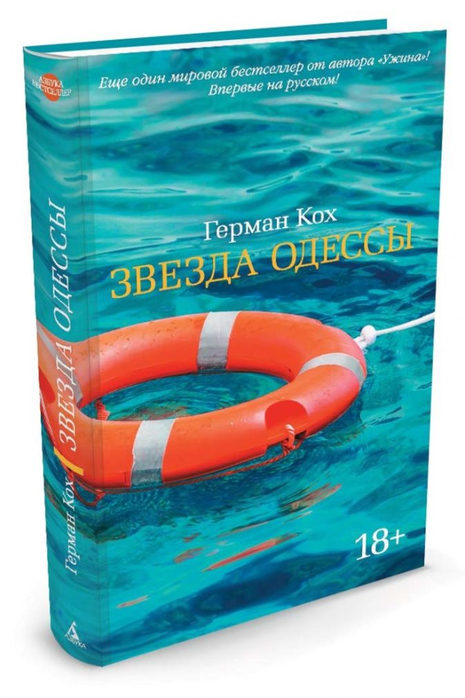 Кох Г. - Звезда Одессы обложка книги