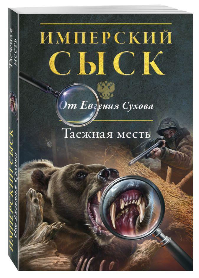 Евгений Сухов - Таежная месть обложка книги