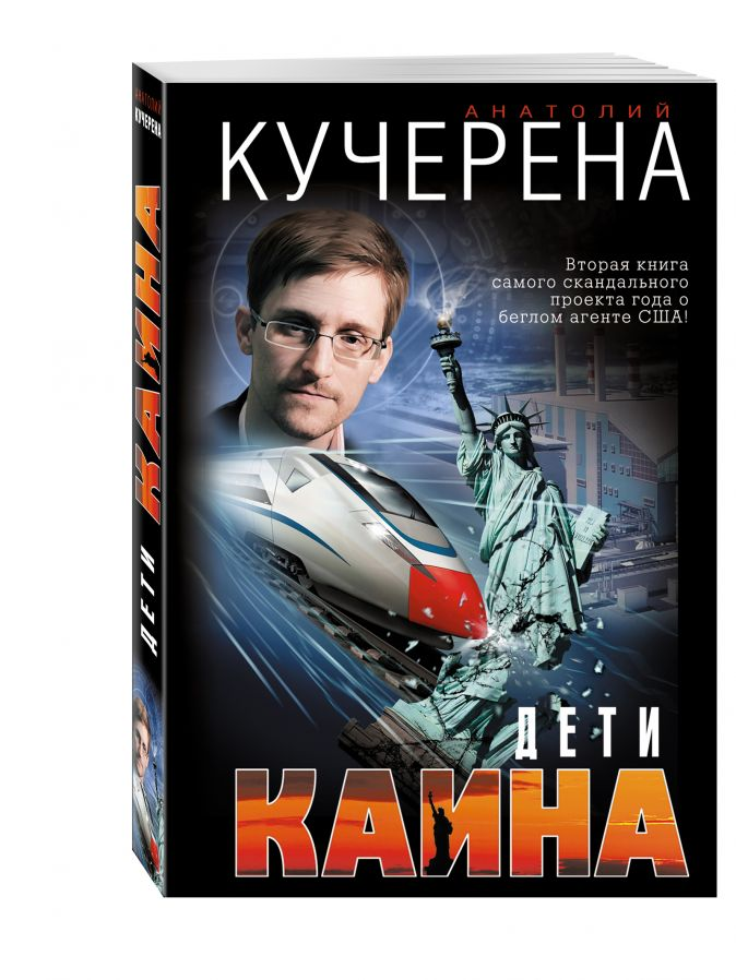 Кучерена А.Г. - Дети Каина обложка книги