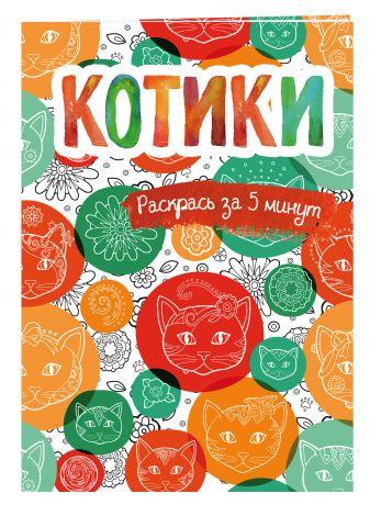 Марджори Сарнат - Котики. Блокнот-раскраска обложка книги