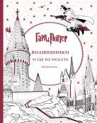Поляк К.М. - Гарри Поттер. Волшебники и где их искать' обложка книги