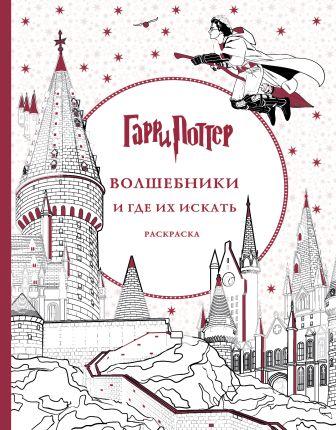 Гарри Поттер. Волшебники и где их искать. Раскраска ...