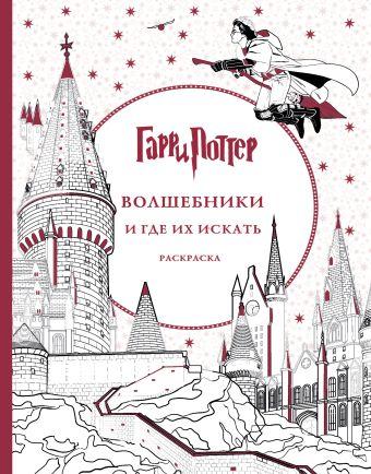Гарри Поттер. Волшебники и где их искать Поляк К.М.