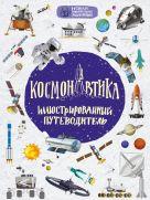 Гордиенко Н.И. - Космонавтика: иллюстрированный путеводитель' обложка книги