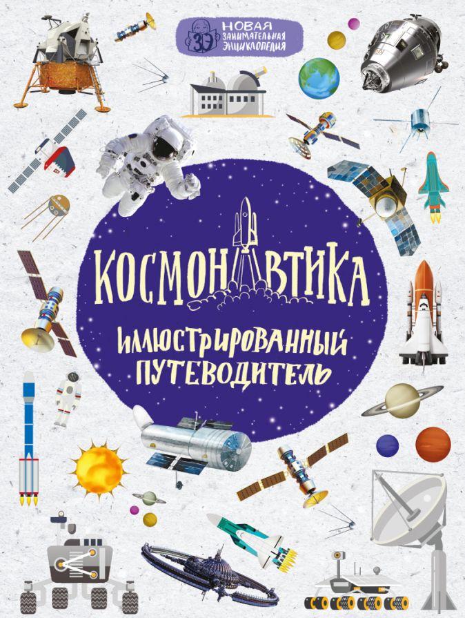 Николай Гордиенко - Космонавтика: иллюстрированный путеводитель обложка книги