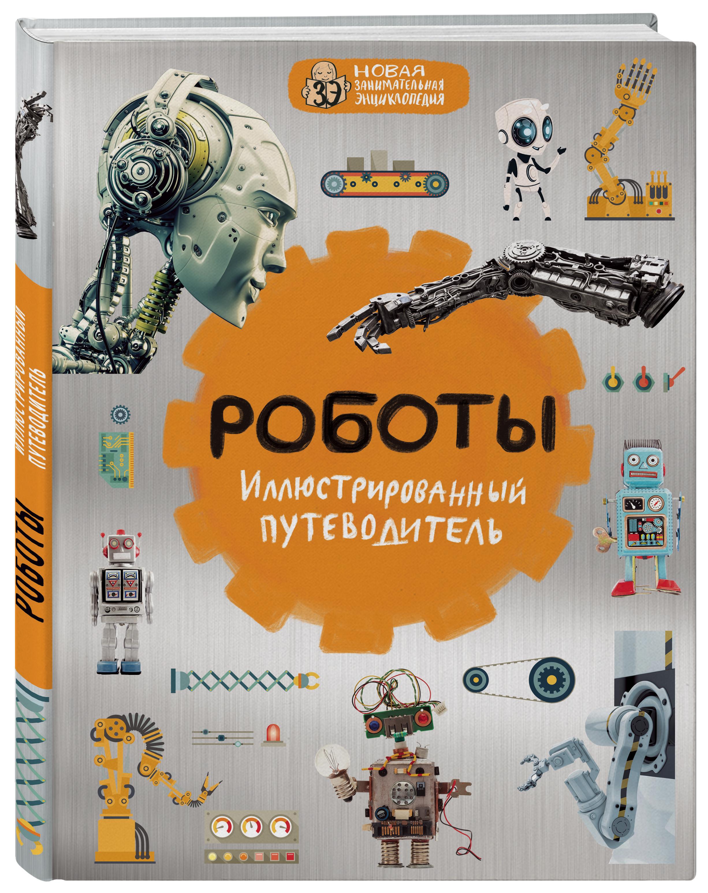 Алексей Никоноров Роботы: иллюстрированный путеводитель