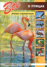 Всё о птицах.                                                                          (Издательство Кристалл)