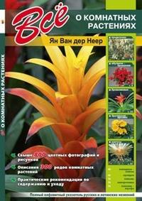 Всё о комнатных растениях                                               (Издательство Кристалл)