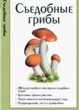 Иллюстрированный справочник. Съедобные грибы.       (Издательство Кристалл)