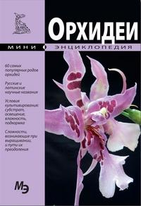 Мини - Энциклопедия. Орхидеи.                                          (Издательство Кристалл)