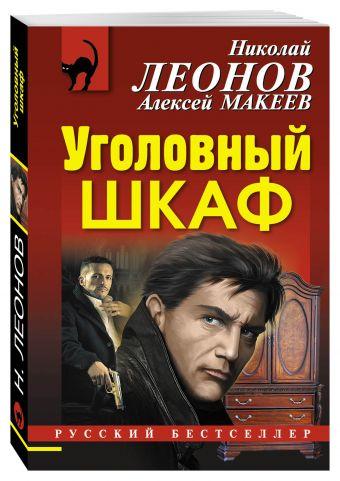 Уголовный шкаф Николай Леонов, Алексей Макеев