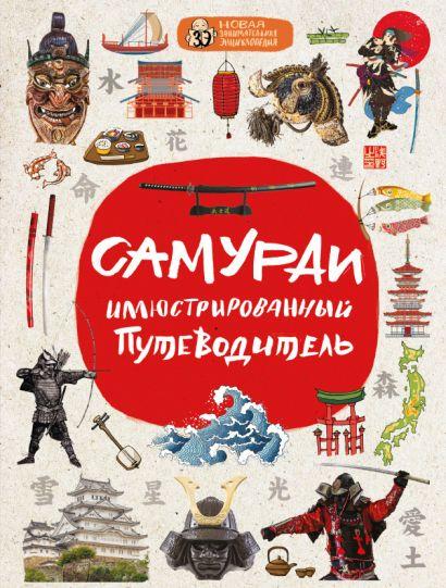 Самураи: иллюстрированный путеводитель - фото 1