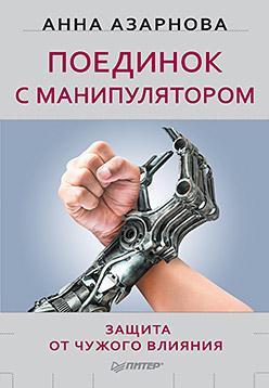 Поединок с манипулятором. Защита от чужого влияния Азарнова А Н