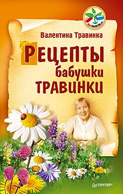 Рецепты бабушки Травинки Травинка (Петрова) В М