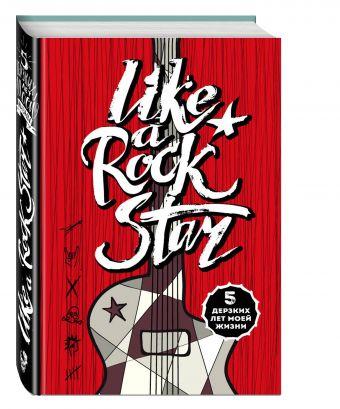 Бумажная продукция LIKE A ROCK STAR. 5 дерзких лет моей жизни (без вопросов)