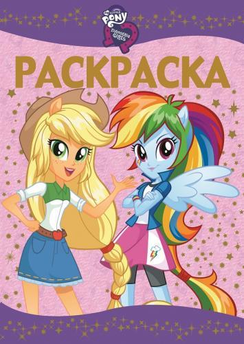 Мой маленький пони: Девочки из Эквестрии. РЛ № 1607. Раскраска-люкс.