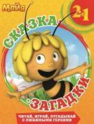 Танцы с пчелками. Пчелка Майя. Сказка + закадки 2 в 1.