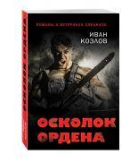 Козлов И. - Осколок ордена' обложка книги