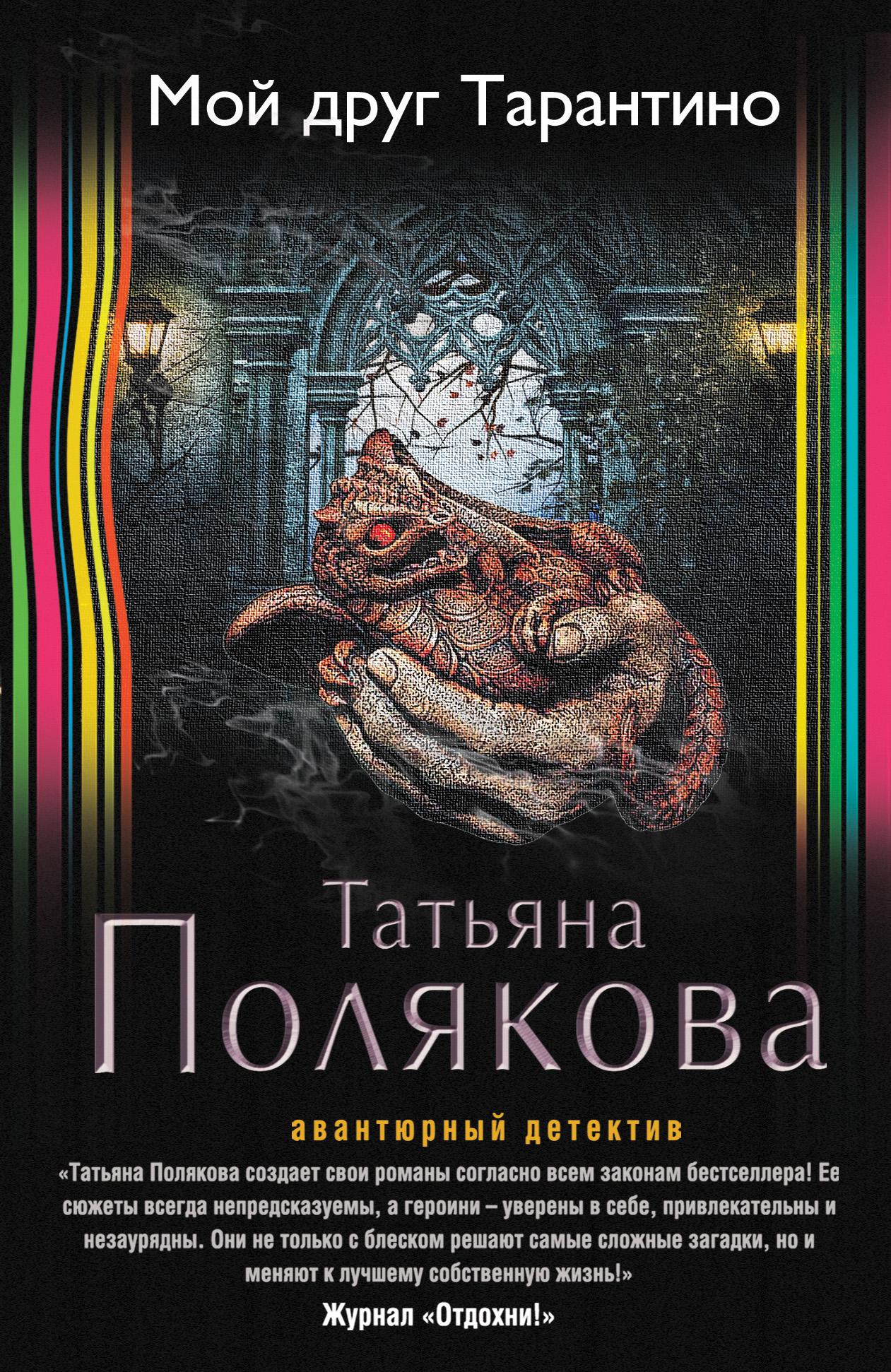 Татьяна Полякова Мой друг Тарантино