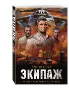 Андрей Орлов - Экипаж. Предельный угол атаки' обложка книги