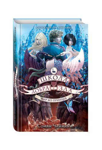 Соман Чайнани - Школа Добра и Зла. Мир без принцев обложка книги