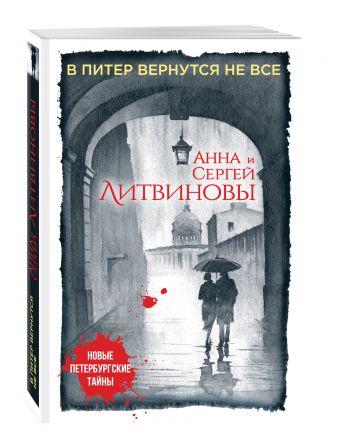 В Питер вернутся не все Литвинова А.В., Литвинов С.В.