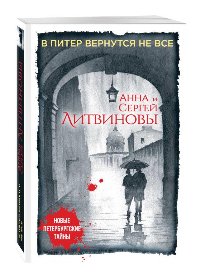 Анна и Сергей Литвиновы - В Питер вернутся не все обложка книги