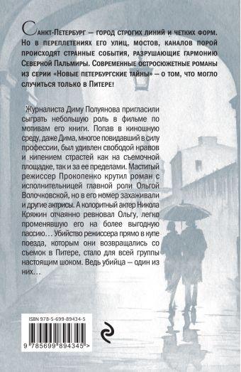 В Питер вернутся не все Анна и Сергей Литвиновы