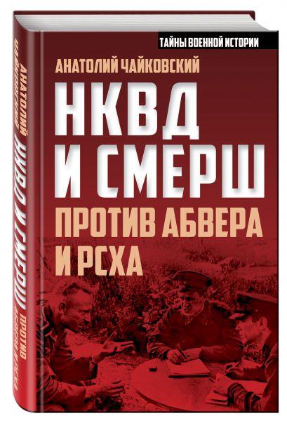 НКВД и СМЕРШ против Абвера и РСХА - фото 1