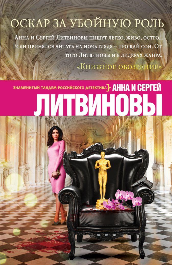 Анна и Сергей Литвиновы - Оскар за убойную роль обложка книги