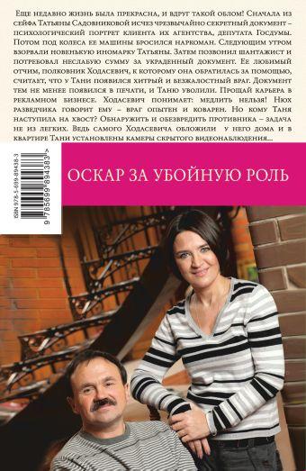 Оскар за убойную роль Анна и Сергей Литвиновы