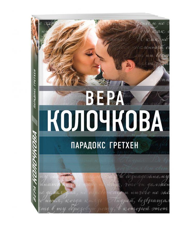 Парадокс Гретхен Вера Колочкова