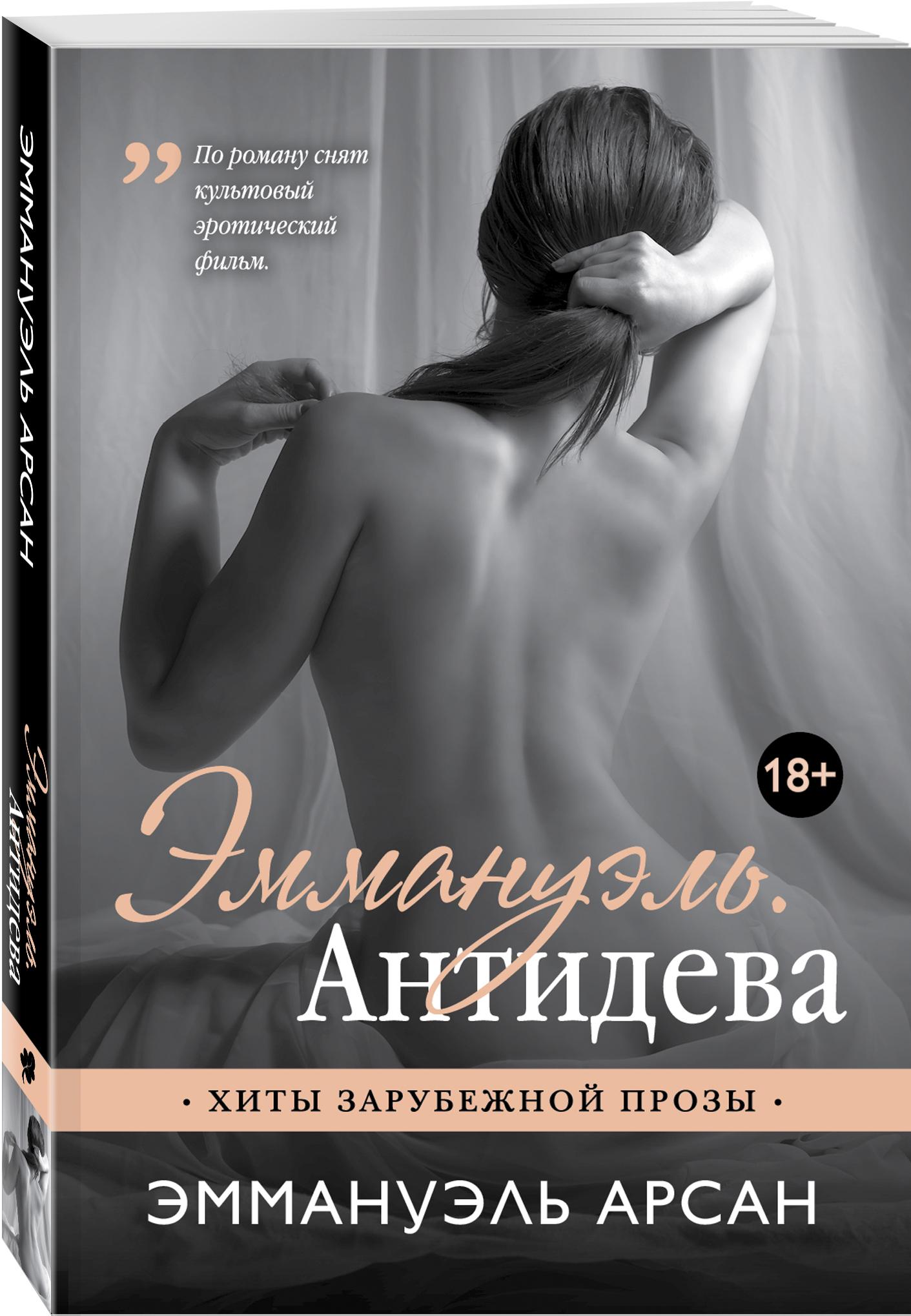 Эммануэль Арсан Эммануэль. Антидева