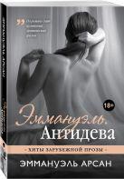 Арсан Э. - Эммануэль. Антидева' обложка книги