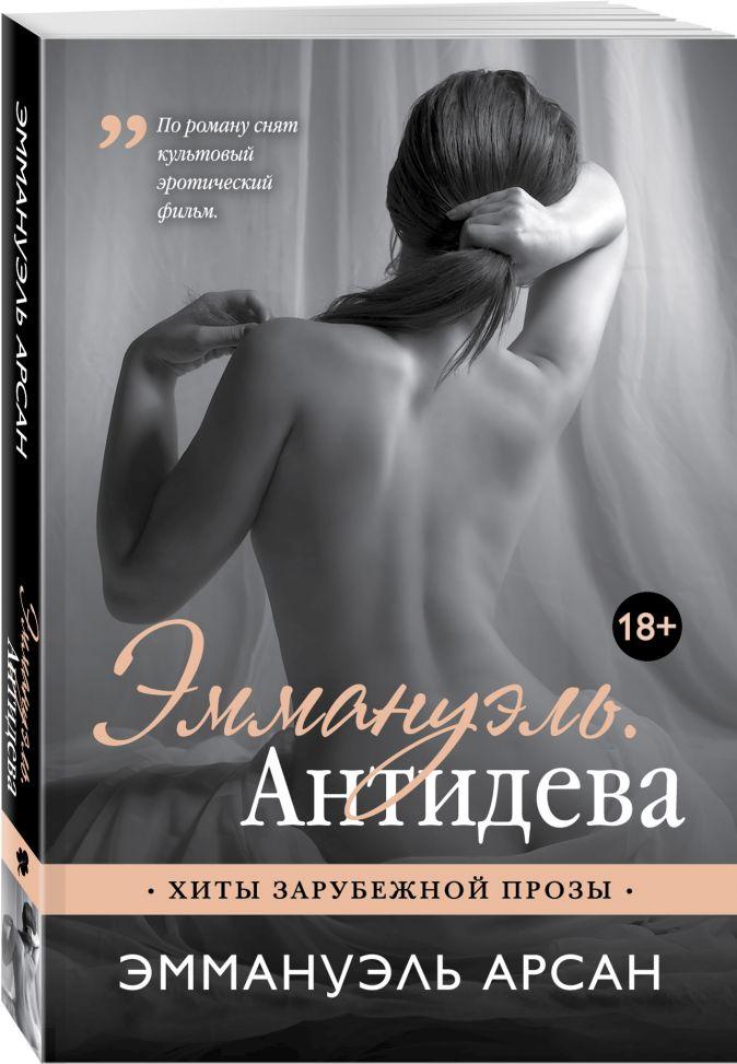 Эммануэль Арсан - Эммануэль. Антидева обложка книги