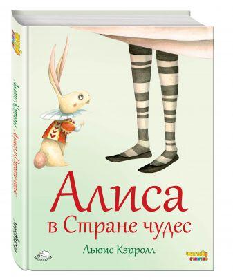 Льюис Кэрролл - Алиса в Стране чудес (ил. Ф. Росси) обложка книги
