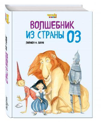 Лаймен Фрэнк Баум - Волшебник из Страны Оз (ил. Ф. Росси) обложка книги