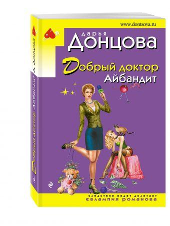 Добрый доктор Айбандит Дарья Донцова